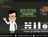 تصميم المواقع الالكترونيه